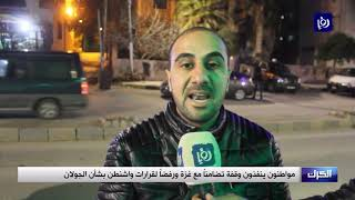 وقفة في الكرك تضامناً مع غزة ورفضاً لقرارات واشنطن بشأن الجولان