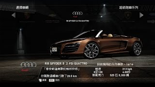 極速快感:超熱力追緝(Need For Speed: Hot Pursuit)  Audi R8