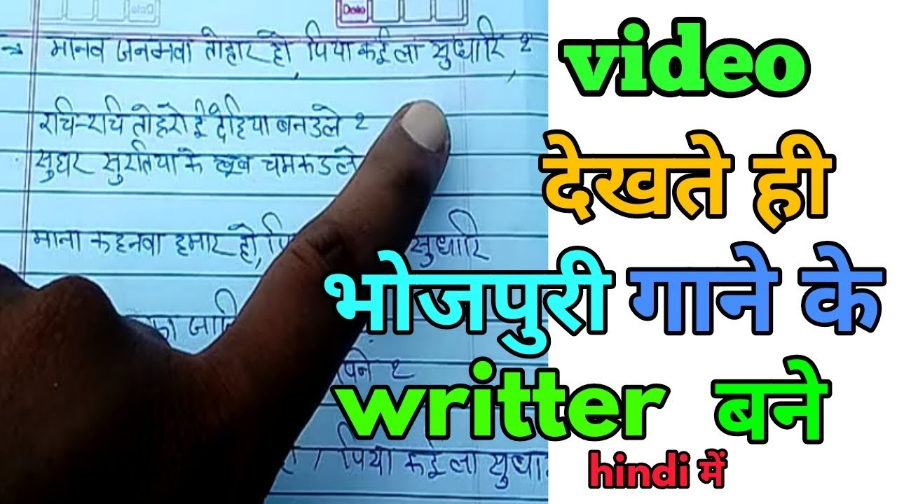 How To Write Bhojpuri Song À¤­ À¤œà¤ª À¤° Song À¤² À¤–न À¤• À¤² À¤¯ À¤¶à¤¬ À¤¦ À¤• À¤¸ À¤¢ À¤¢ Youtube Looking for the easy hindi songs on guitar to start practicing on your new one? how to write bhojpuri song भ जप र