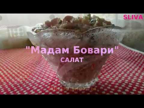 Рецепт салат мадам