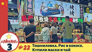 Хайнань 3 22_Тошниловка Рис в кокосе Купили маски и чай