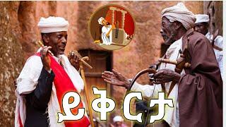 ይቅርታ Yikrta-ዲ/ን ዳዊት በቀለ ንስሀ~ ቁ1 Dawit Bekele~8 zeab ዘአብ መንፈሳዊ መዝሙር ቤት YouTube Official page