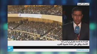 المغرب يعود إلى الاتحاد الإفريقي بعد قطيعة دامت 32 عاما