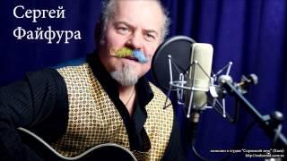 Сергей Файфура - Бандера