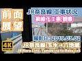 [前面展望]JR奈良線 工事状況 2019年3月2日【JR奈良線 玉水→六地蔵】#125