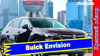 Авто обзор - Buick Envision 2 поколения представлен в Китае