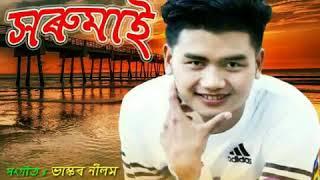 TUMAR BIYA DINA. by Ashok Raj  (new song 2018 )