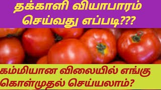 Tomato business in tamil/தக்காளி வியாபாரம்/tomato Today price in tamil