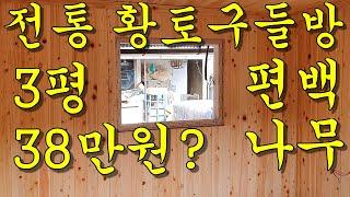 전통방식 황토방 구들방 찜질방 만들기(편백나무 38만원…