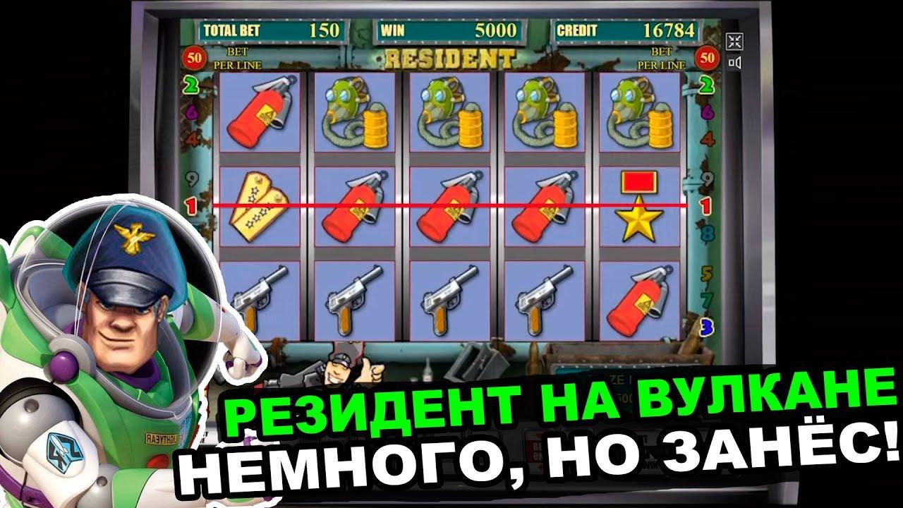 Игровое Казино Вулкан Онлайн | Игровой Автомат Резидент в Казино Вулкан Онлайн!