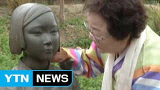 Korean 'comfort woman' vows to live until Japan's apology / YTN