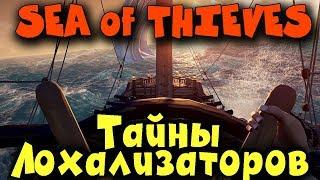 Тайны лохализаторов и морские сражения - Проходим обновление Sea Of Thieves