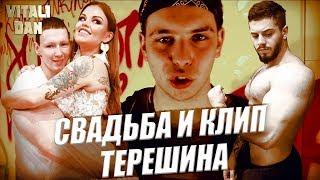 РЕАКЦИЯ на КЛИП КИРИЛЛ ТЕРЕШИН Руки Базуки - Успех / Виталий Дан