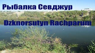Рыбалка р,Сев Джур/Dzknorsutyn Ranchparum