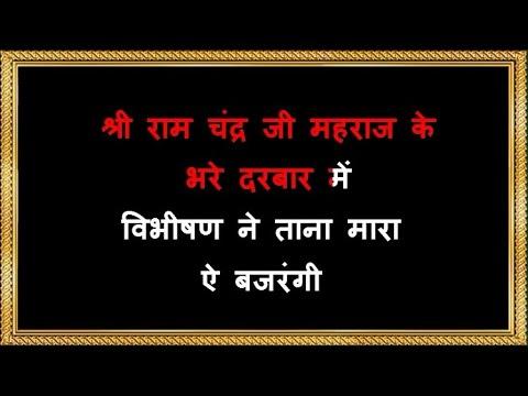 Shri Ram Janki Baithe Hai Mere Seene Mein Karaoke With Chorus