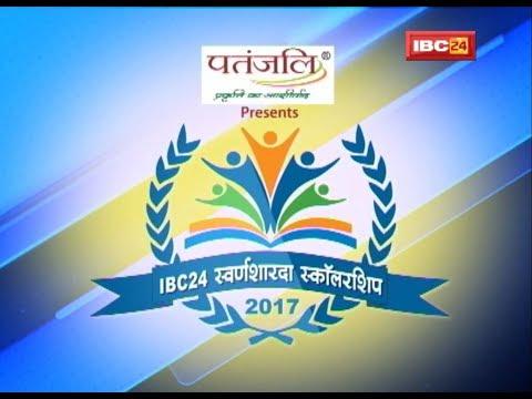 IBC24 SwarnSharda Scholarship Event 2017 Indore, MP Part-2