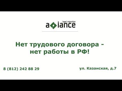 Нет трудового договора - нет работы в РФ