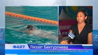 В Актобе проходит республиканский чемпионат по плаванию среди детей