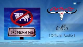 คาราบาว - ผ้าขี้ริ้ว [Official Audio]
