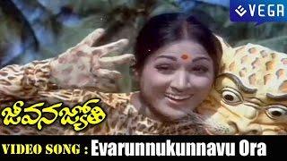 jeevana jyothi movie    evarunnukunnavu ora video song