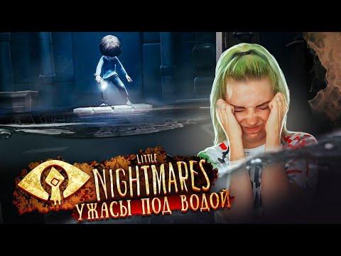 ПОДВОДНАЯ МРАЗЬ ► ХОРРОР: Little Nightmares DLC ► ПОЛНОЕ ПРОХОЖДЕНИЕ