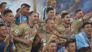 Скрытая камера: победа над ЦСКА, праздник чемпионов и салют над «Газпром Ареной»
