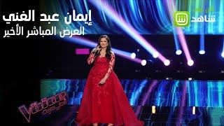 إيمان عبد الغني تطرب المدربين من جديد.. تابع أداءها في #MBCTheVoice