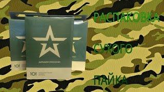 видео Полезное » Состав сухпайков (ИРП) армии России