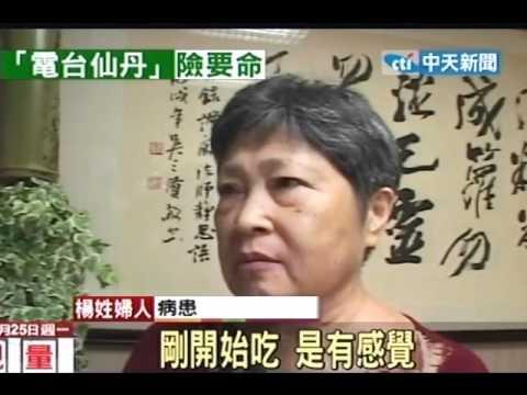 中藥店黑藥丸 婦吃十年險洗腎 - YouTube