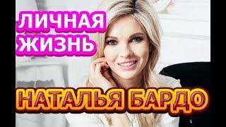 Наталья Бардо - биография, личная жизнь, муж, дети. Актриса сериала Улетный экипаж 2 сезон