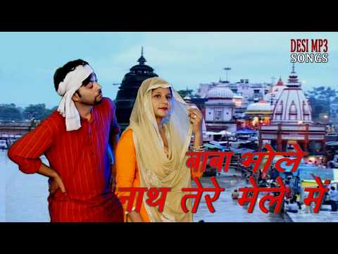 Bholenath Tere Mele Me Latest Haryanvi Song 2017