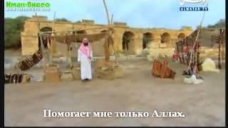 Истории о пророках (11 из 30): Шуайб(Истории о пророках с шейхом Набилем аль-Авади. Скачать все видео сиры в высоком качестве можно здесь: http://musul..., 2012-10-20T17:17:49.000Z)