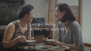 [1인가구 안부살핌] 홀로 계시는 부모님의 안부, 한국…