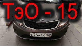 Первое ТО-15 тысяч или год на Kia Rio _ of #RussianTuning#