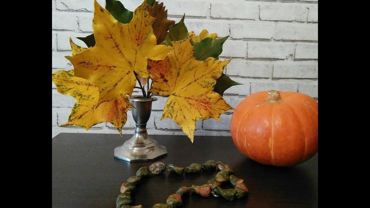 Мастер-класс осенние листья из фоамирана
