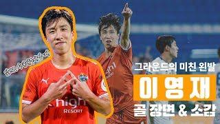 강원FC 이영재 첫 골 & 소감 인터뷰