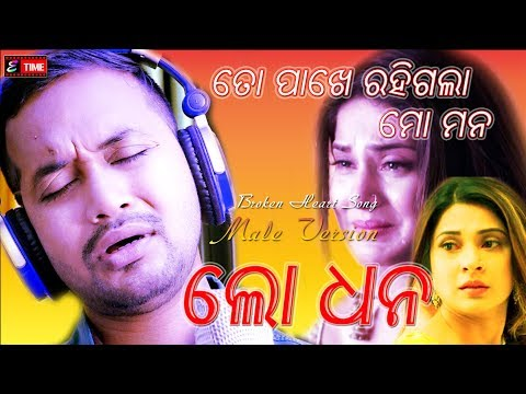 LO DHANA || After To Premare Pagala Mu By Humane Sagar Now A Broken Heart Odia Sad Song By Satyajeet