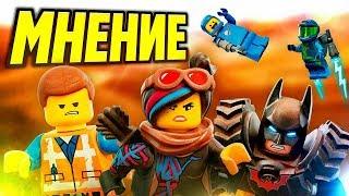 Лего Фильм 2 мнение