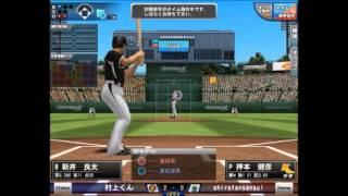 プロ野球max 公式500 村上くん vs shirotansansui