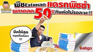 EP68 ปี1 หูย! กินพิซซ่า 7 กล่อง กว่า 50 ชิ้น | PEACH EAT LAEK