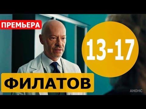 ФИЛАТОВ 13,14,15,16,17СЕРИЯ (сериал 2020). АНОНС ДАТА ВЫХОДА