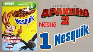 Nestle Nesquik [Как приручить дракона 2] #1