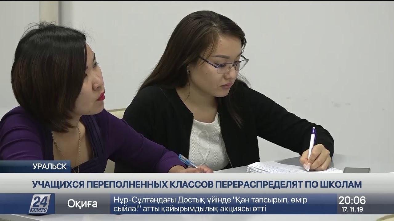 По другим школам распределят учащихся переполненных классов в Уральске