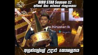 HIRU STAR Season 02 අවසන් මහා තරඟයේ ජයග්රාහකයා අහුන්ගල්ලේ උදාර කෞශල්යය Thumbnail