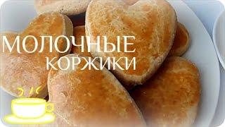 МОЛОЧНЫЕ КОРЖИКИ  : )