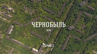 """Чернобыль - 2016. Серия 2. Рыбалка в стиле """"Олд Скул"""". 21 серия"""