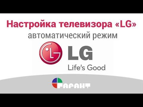 Настройка телевизора «LG» в автоматическом режиме