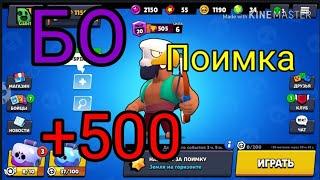 БОны +500 көтеру!/КАЗАКША бравл старс/қазақша brawl stars