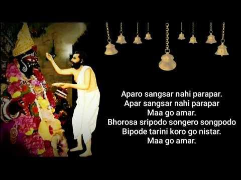 Aparo sangsar nahi parapar shyama sangeet with lyrics