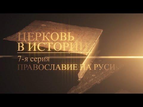 7. Православие на Руси (Orthodoxy in Rus')